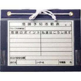 【アラオ】アラオ マグネットボード A4 横 AR106[アラオ 建築資材環境安全用品標識・標示安全掲示板]【TN】【TC】 P01Jul16