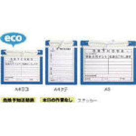 【アラオ】アラオ エコマグネットボードA3(Wマグネット) AR107[アラオ 建築資材環境安全用品標識・標示安全掲示板]【TN】【TC】 P01Jul16