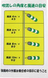 【アラオ】アラオ 吹流し標識 AR094[アラオ 建築資材環境安全用品標識・標示標示旗]【TN】【TC】 P01Jul16