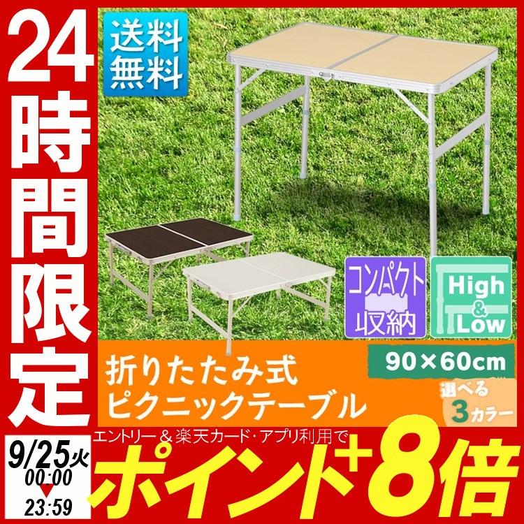 アルミレジャーテーブル 90×60cm レジャーテーブル アウトドア テーブル アウトドアテーブル キャンプ用品 キャンプ レジャー ピクニック フリーマーケット BBQテーブル 折りたたみ ライトグレー・ナチュラル