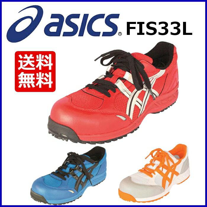 安全靴 スニーカー アシックス 作業靴 アシックス FIS33L asicsウィンジョブ33L ローカット 紐タイプ グリップ性【TC】【TN】