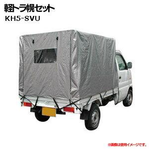 軽トラ幌セット KH5-SVU送料無料 シート 車用品 トラック用品 南榮工業 【D】
