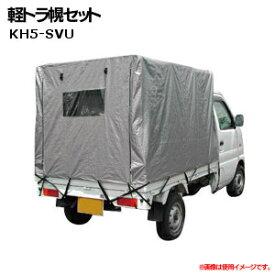 【在庫限り】軽トラ幌セット S-4SVU送料無料 シート 車用品 トラック用品 南榮工業 【D】