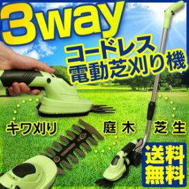 【あす楽対応】【芝刈り機 電動】充電式2Way芝刈り機 【コードレス 2Way 芝刈り 電動芝刈り 刈り】 RLM-B80【D】