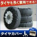 タイヤラック カバーのみ 4本 Lサイズタイヤカバー RV車 タイヤ保管 タイヤ収納 車 保管 長持ち 4枚セット タイヤカバ…