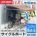 サイクルポート ASP-03BW送料無料 自転車 ガレージ スタンド シート 自転車スタンド 自転車シート ガレージスタンド スタンド自転車 シート自転車 スタ...