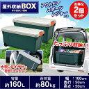 【350円OFFクーポン対象】収納ボックス RVBOX 1000 グレー/ダークグリーン 2個セット送料無料 屋外 収納 RVボック…