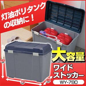 ワイドストッカーWY-780送料無料あす楽対応収納ボックスコンテナゴミ箱ごみ箱コンテナボックス屋外収納アイリスオーヤマアイリス