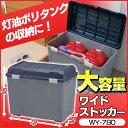 ワイドストッカー WY-780送料無料 あす楽対応 収納ボックス コンテナ ゴミ箱 ごみ箱 コンテナボックス 屋外収納 アイ…