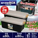 収納ボックス RVBOX 800 カーキ/ブラック 2個セット[屋外 収納 RVボックス 工具ケース 工具箱 キャンプ アウトドア …