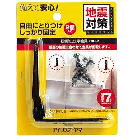 【地震対策】家具転倒防止L字金具JTK-L2 【アイリスオーヤマ】【家具の固定 器具 落下防止】