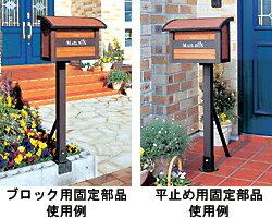 ガーデンメールボックスMG-115【アイリスオーヤマ】