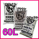 防犯防草のジャリ 60L【アイリスオーヤマ】 P01Jul16