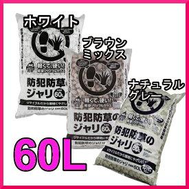 防犯防草のジャリ 60L【アイリスオーヤマ】