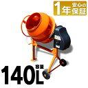 コンクリートミキサーまぜ太郎 AMZ-70Y 140L 容量140L コンクリート ミキサー 電動コンクリートミキサー 電動 ミキサ…