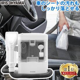【即納】カーペット洗浄機 カークリーナー RNS-300リンサークリーナー クリーナー カーペット 掃除機 掃除 水で洗う アイリスオーヤマ カーペット 車内 絨毯 噴霧 布製品 布 水洗い 車内クリーニング 温水 ラグ ソファ