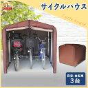 【レビューでおまけ】 サイクルハウス おしゃれ 3台用 ACI-3SBR サイクルガレージ 3台 自転車置き場 自転車ガレージ …