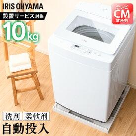 全自動洗濯機 10.0kg IAW-T1001送料無料 全自動洗濯機 部屋干し きれい キレイ senntakuki 洗濯 せんたく 毛布 洗濯器 せんたっき ぜんじどうせんたくき 大容量 全自動 自動 洗濯機 アイリスオーヤマ