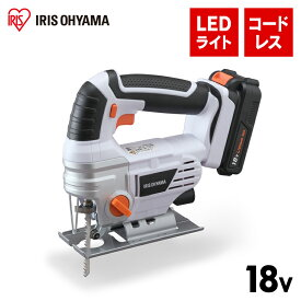 ジグソー 充電式 JJS181ジグソー コードレス ノコギリ 鋸 のこぎり 木材 切断 ホワイト 充電式 工具 コウグ ハイパワー 電動 アイリスオーヤマ LEDライト付き ライト