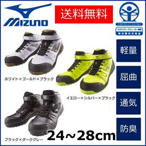 ALMIGHTY ミッドカットタイプ C1GA160201送料無料 ワーキングシューズ 靴 スニーカー オールマイティ ワークシューズ MIZUNO 作業靴 ミズノ ホワイト×ゴールド×ブラック・ブラック×ダークグレー