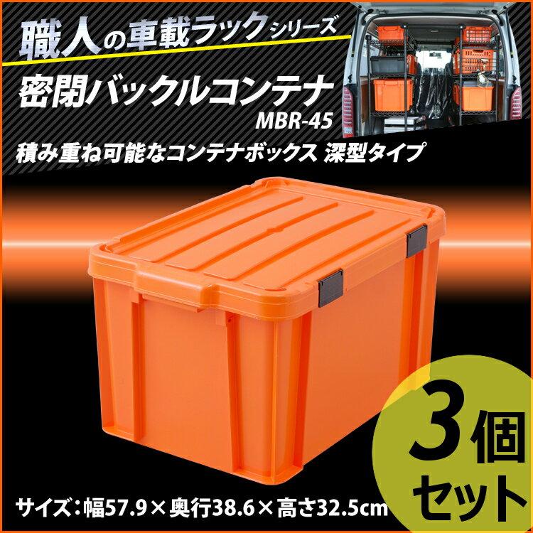 【3個セット】密閉バックルコンテナ MBR-45 アイリスオーヤマ 密閉 コンテナ 収納箱 収納ケース 箱 工具箱 工具ケース 工具 フタ付き ボックス BOX ボックスコンテナシリーズ 3個セット オレンジ/ブラック
