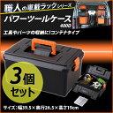 【3個セット】職人の車載ラック専用 パワーツールケース 400D ブラック/オレンジ アイリスオーヤマ