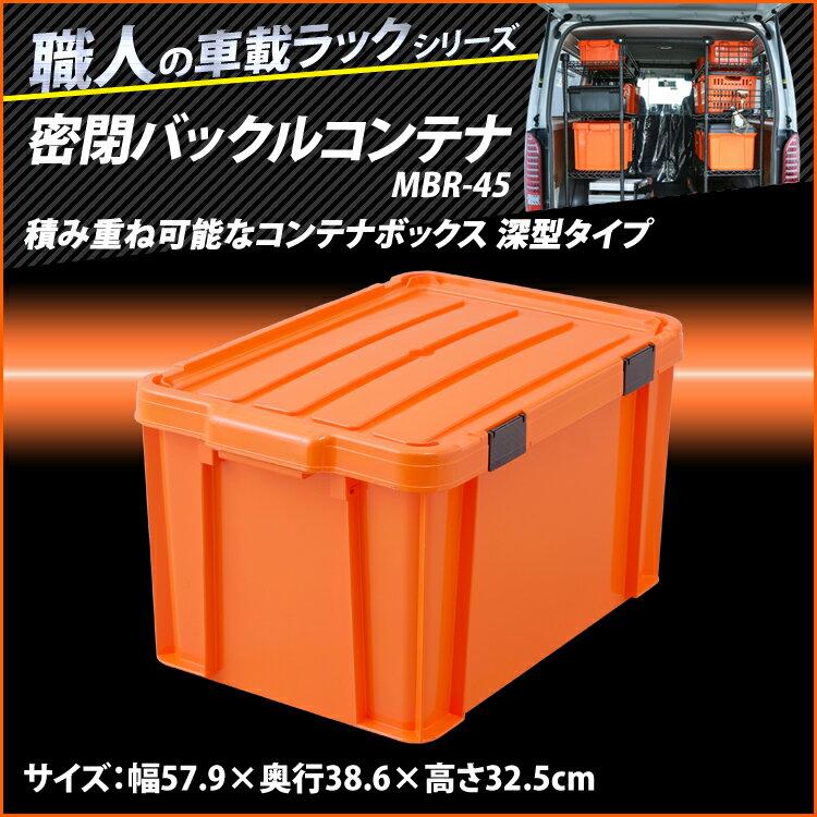 密閉バックルコンテナ MBR-45 アイリスオーヤマ 密閉 コンテナ 収納箱 収納ケース 箱 工具箱 工具ケース 工具 フタ付き ボックス BOX ボックスコンテナシリーズ オレンジ/ブラック