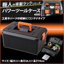 ツールケース 400D収納ボックス 収納BOX 収納ケース 職人の車載ラック専用 パワーツールケース オレンジ ブラック 収納 整理 トラック すっきり 整理整頓 コンパクト 機能性 小物収納 DIY