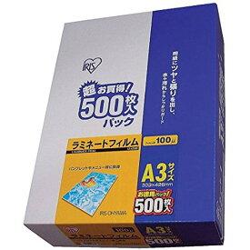 【あす楽対応】ラミネートフィルム A3 500枚入り 100μ LZ-A3500 送料無料 アイリスオーヤマ 各社対応 A3サイズ 大容量 ラミフィルム ラミ フイルム ラミネート用フィルム オフィス まとめ買い