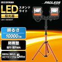 LED作業灯 スタンドライト 投光器 10000ml LWT-10000ST 作業灯 LEDスタンドライト 昼光色 LED ワークライト 屋外照明 …