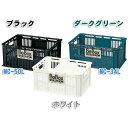 メッシュコンテナ MC-50L ホワイト・ダークグリーン・ブラック【アイリスオーヤマ】【コンテナ ボックス 工具ケース…