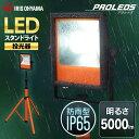 LED作業灯 スタンドライト 投光器 5000ml LWT-5000ST 作業灯 LEDスタンドライト 昼光色 LED ワークライト 屋外照明 LE…