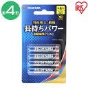 【4本パック】アルカリ乾電池 BIGCAPA PRIME ブリスターパック 単4形4P LR03BP/4B 乾電池 電池 バッテリー 長持ち 長寿命 ビッグキャパプライム アイリスオーヤマ