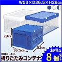 【8個セット】コンテナ 折りたたみ HDOH-40Lコンテナボックス 蓋付き 折りたたみ おしゃれ 収納ボックス フタ付き 収…