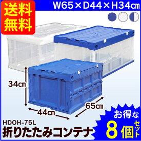 ハード折リタタミコンテナフタ一体型 8個セット クリア・ブルー HDOH-75LBL・HDOH-75LCL クリア ブルー 収納 収納ボックス コンパクト 収納ケース 折りたたみ式 折りたたみ 衣類 新生活 アウトドア ボックス ケース