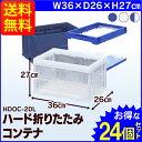 【24個セット】コンテナ 折りたたみ HDOC-20Lコンテナボックス 折りたたみ アイリスオーヤマ おしゃれ 収納ボックス …