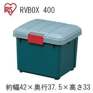 コンテナボックス 蓋付き 2個セットおしゃれ 収納ボックス RVBOX 400 アイリスオーヤマ プラスチック製 屋外収納 収納ケース 工具収納 工具ケース 頑丈 釣り 海 レジャー キャンプ 丸洗い 洗え
