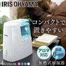 加熱式加湿器SHM-120Dグリーン・ブルー・ピンク・クリアアイリスオーヤマ