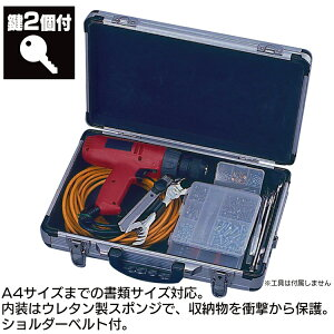 工具箱アルミケースAM-10アルミ工具箱CDゲームカメラ収納アタッシュケースキャリングバッグアルミケースツールボックストランクシンプル持ち運びビジネス収納ケースショルダーベルトA4書類衝撃吸収アイリスオーヤマ