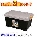 【2個セット】収納ボックス 屋外収納 RVBOX 600屋外収納ボックス 屋外 収納ボックス フタ付き 耐荷重80kg 収納 車載 …