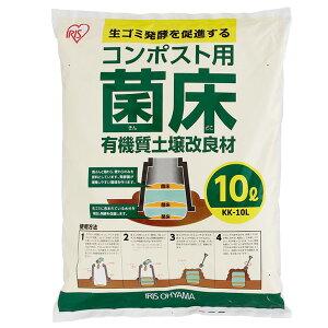 コンポスト 生ゴミ コンポスト用菌床 KK-10L菌床 エココンポスト 生ゴミ処理 生ごみ処理 生ゴミ 生ごみ 生ごみリサイクル 生ゴミリサイクル 堆肥 肥料 たい肥 堆肥づくり 肥料づくり ガーデニ