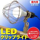 LEDクリップライト ILW-45C【アイリスオーヤマ】【作業灯 LED】