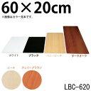 カラー化粧棚板 LBC-620 ホワイト・ビーチ・チェリーブラウン・ハニービーチ・ダークオーク・ブラック P01Jul16