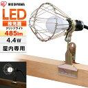 投光器 led ILW-45GC3 作業灯 led クリップライト e26 屋内 業務用 LEDクリップライト 485lm 40形相当 ライト ワーク…