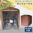 【レビューでおまけ】 サイクルハウス おしゃれ 2台用 ACI-2.5SBR サイクルガレージ 2台 自転車置き場 自転車ガレージ…