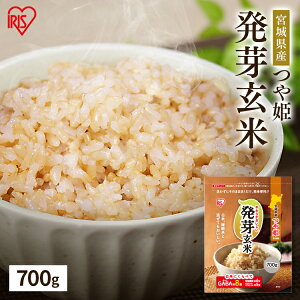 発芽玄米 700g 玄米 米 おこめ ごはん 発芽玄米 つや姫 宮城県産 食物繊維 GABA アイリスフーズ