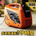 発電機 インバーター IGG-1600小型 家庭用 インバーター発電機 100V 1600W 発電 電気 作業現場 防災 停電 災害 非常時…