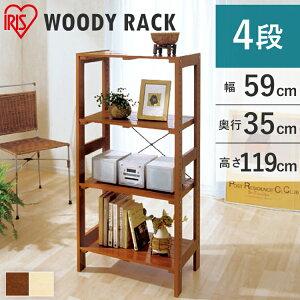 ラック 木製 木製ラック ウッディラック 4段 WOR-5312 アイリスオーヤマ 送料無料 ウッドラック オープンラック 木製 ラック シェルフ 棚 ディスプレイラック 収納ラック ナチュラル シンプル
