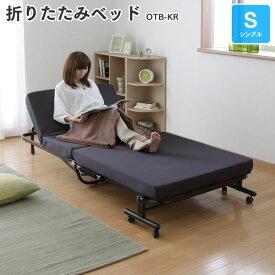 アイリスオーヤマ 折りたたみベッド OTB-KR【時間指定不可】