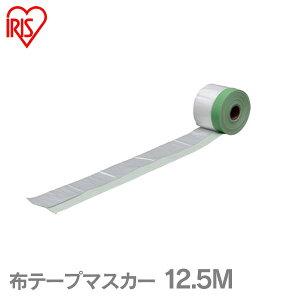 布テープマスカー 12.5M 幅55cm M-NTM550S アイリスオーヤマ[養生テープ 塗装 清掃 ワックス掛け 保護]